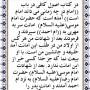per30anpc.book.shahcheragh8