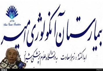 اهداء ساختمان دوم بیمارستان آنکولوژی امیر به علوم پزشکی شیراز