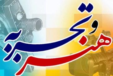 """اکران فیلم های گروه """"هنر و تجربه"""" به شیراز رسید"""