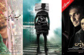 برنامه اکران سینماهای شیراز – هفته سوم دیماه ۹۴
