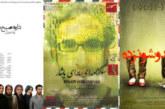 برنامه سینماهای شیراز – هفته سوم اردیبهشت ۹۷