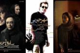برنامه سینماهای شیراز، هفته چهارم دی ماه