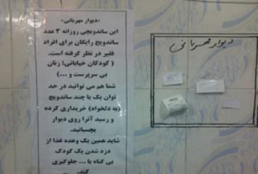 دیوار مهربانی این بار از جنس ساندویچ در شیراز