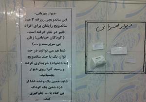 ساندویچ مهربانی در شیراز