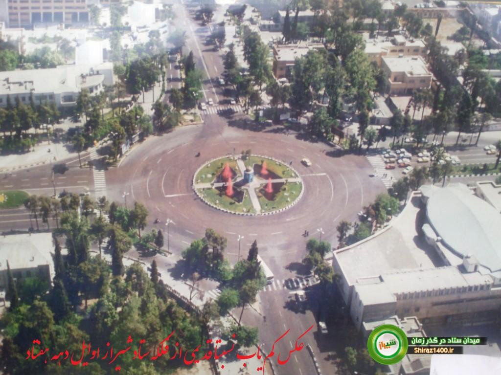 میدان ستاد در گذر زمان - دهه 70