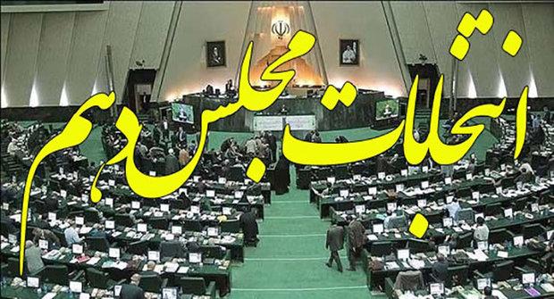۲۹ درصد از کاندیداهای مجلس از فارس تایید صلاحیت شدند