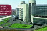 بیمارستان 500 تخت خوابی تخصصی سرطان شیراز
