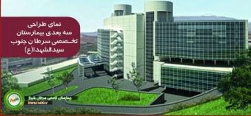 بیمارستان ۵۰۰ تخت خوابی تخصصی سرطان شیراز