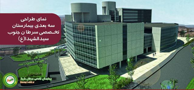 بیمارستان تخصصی سرطان شیراز