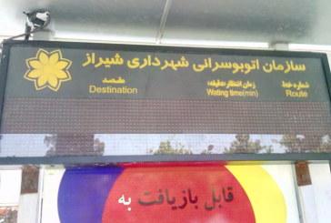 اجرای مدیریت هوشمند اتوبوسرانی شیراز از بهمن ماه