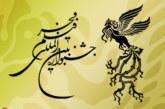 برنامه اکران پانزدهمین جشنواره فیلم فجر شیراز اعلام شد