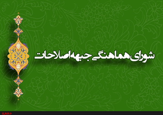 اعلام لیست نهایی کاندیداهای جبهه اصلاحات شیراز