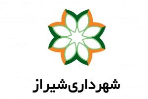 لوگو شهرداری شیراز