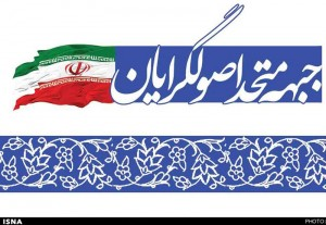 لیست ائتلاف اصولگرایان شیراز