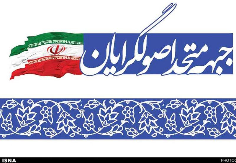 لیست ائتلاف اصولگرایان شیراز مشخص شد