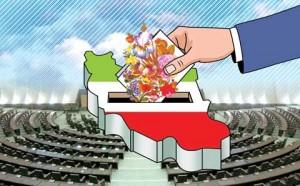 لیست نهایی کاندیداهای مورد حمایت احزاب و گروهها در شیراز و فارس
