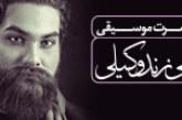 کنسرت علی زند وکیلی یکشنبه ۲۵ بهمن