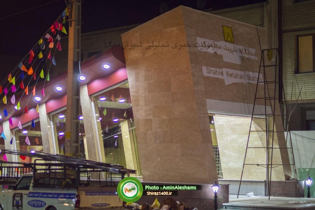 ایستگاه شهید مطهری مترو شیراز