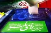 نگاه شما : ملاکهای یک نماینده مجلس کاردان