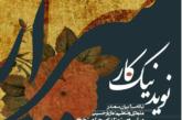 """بشنوید : """"شیراز"""" جدیدترین اثر نوید نیک کار"""
