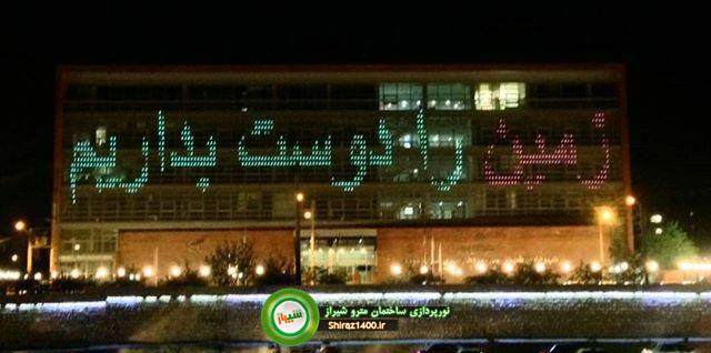 نورپردازی جالب و متقاوت ساختمان مترو شیراز