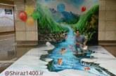 عکس : نقاشی 3بعدی ایستگاه مترو نمازی