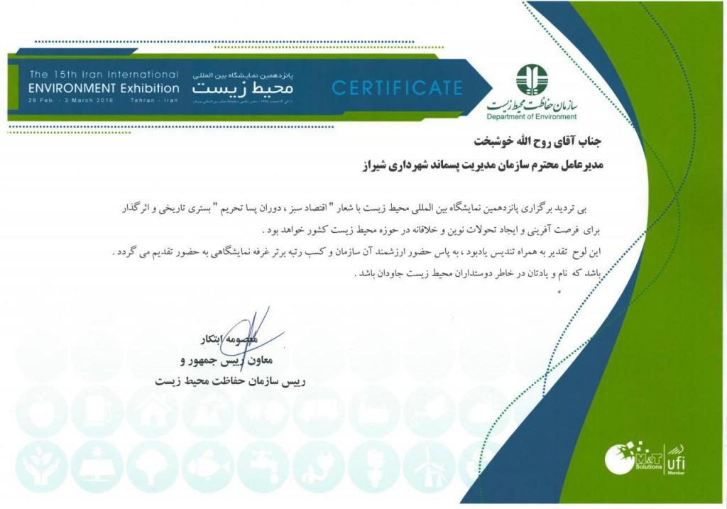 سازمان مدیریت پسماند شهرداری شیراز مقام برتر کشور را کسب کرد