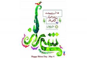 روز شیراز