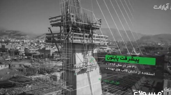 ویدئو : آخرین وضعیت پیشرفت پل بزرگ کابلی ولیعصر شیراز