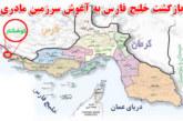 آثار ملی الحاق فارس به خلیج فارس در شیراز بیان می شود