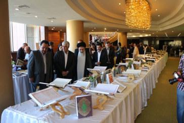 نمایشگاه قرآن کریم در هتل شیراز آغاز به کار کرد