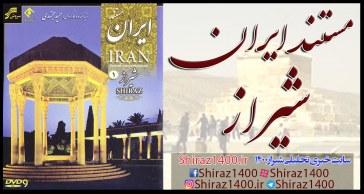 ویدئو : مستند ارزشمند ایران – شیراز