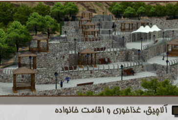 پارک ۷۰ هکتاری آبشار شهرک گلستان