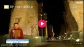 """ویدئو : نخستین اجرای زنده موسیقی در تخت جمشید پس از انقلاب با قطعه """"ایران"""""""