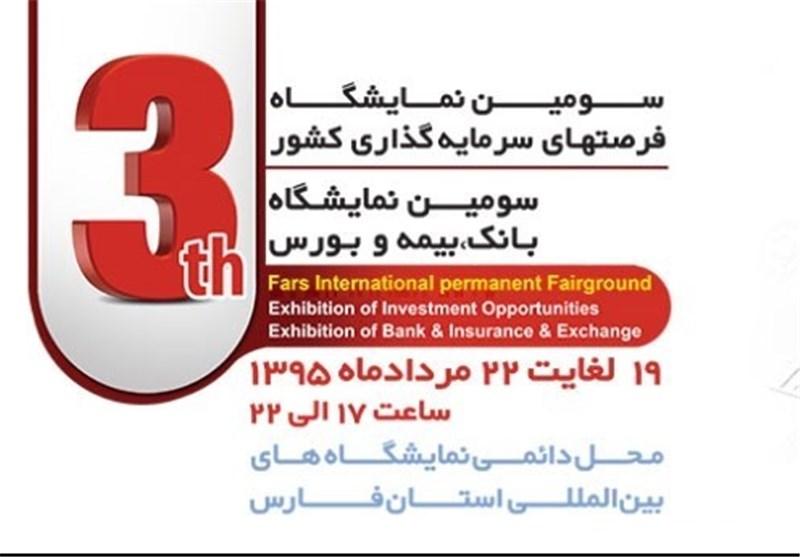 آغاز به کار نمایشگاه فرصت های سرمایه گذاری در شیراز