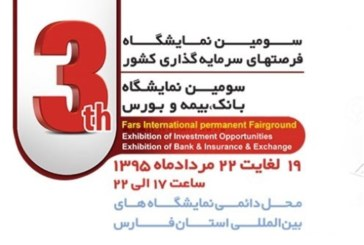 ۴۶ فرصت سرمایه گذاری در حوزه گردشگری فارس آماده ارائه به سرمایه گذاران