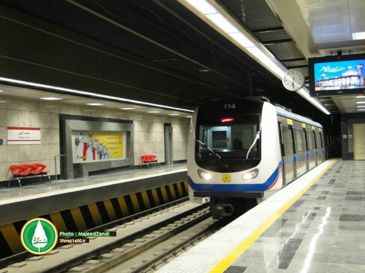 ایستگاه مترو شهید آوینی شیراز