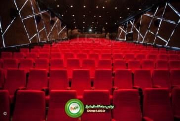آغاز اکران عمومی پردیس سینمایی گلستان شیراز تا ۲۸ بهمن ۹۸