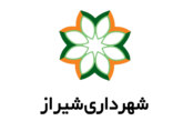 انتصاب شهردار مناطق ۹ و ۱۰ شیراز