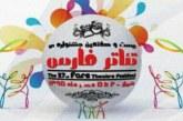 راهیابی نمایندگان شیراز به جشنواره بین المللی تئاتر فجر
