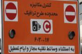 طرح محدوده ترافیکی شیراز باید اجرایی شود
