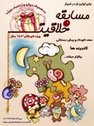 برگزاری نخستین مسابقه خلاقیت کودکان در مهدکودک و پیش دبستانی گنجینه ها
