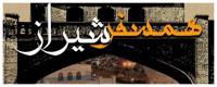 مستند همسفر شیراز