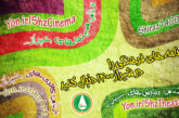 برنامه هفتگی سینماها، گالری ها و نمایش را در شیراز۱۴۰۰ ببینید