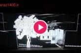 ویدئو : اجرای برنامه نور و صدا در کنار یادبود حافظ و گوته