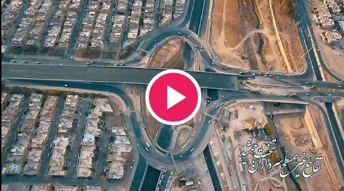 ویدیو : آخرین روند ساخت تقاطع چهارسطحی تخت جمشید
