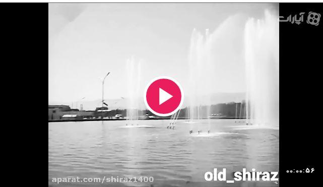 ویدئو : گشتی در شیراز قدیم