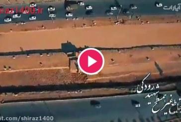 ویدئو : مجموعه پلهای رودکی شیراز