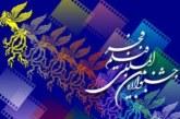 آغاز فروش بلیت فیلم های جشنواره فجر شیراز