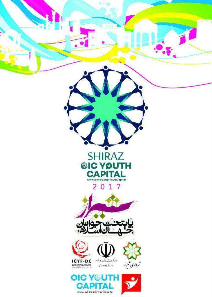 شیراز پایتخت جوانان جهان اسلام